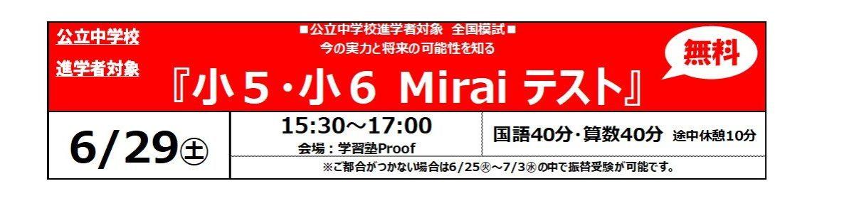 6/29 小5・小6 Miraiテスト